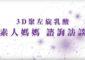 sculptra3D聚左旋乳酸黃雍宗醫師諮詢