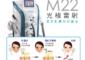 M22光梭雷射 痘痘凹疤、毛孔粗大, 微血管絲, 臉頰泛紅, 消疤, 妊娠紋, 肥胖紋治療