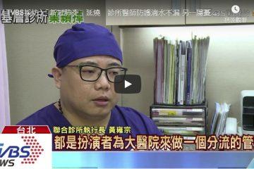 ( TVBS採訪 )「新冠肺炎」延燒 診所醫師防護滴水不漏 另一隱憂 缺這個