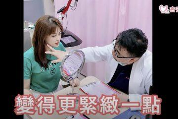 海茵幫您問/全新FLX鳳凰電波拉皮/黃雍宗醫師專訪